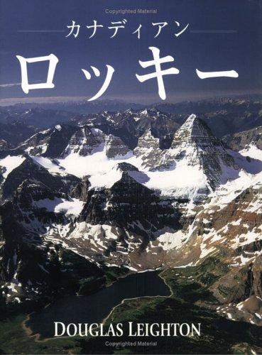The Canadian Rockies (Japanese) by Douglas Leighton